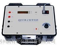 苏州QJ57B-2型电线电缆数字直流双臂电桥使用说明