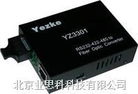 RS-232/422/485至多模光纤转换器[YZ3301] [YZ3301]