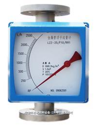 气体金属转子流量计