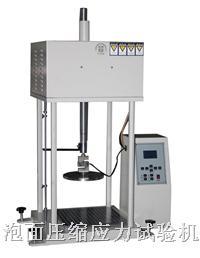 泡棉压缩应力试验机 GX-7002-A