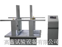 东莞模拟运输振动试验台/高鑫振动台 GX-MZ-300