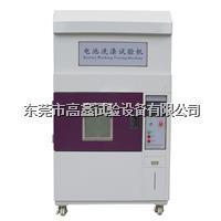 电池洗涤试验箱 GX-5065