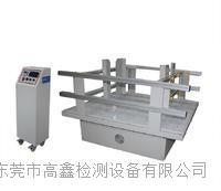 模拟运输振动试验台 GX-MZ-100模拟运输振动试验台