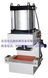 气压式切试片机 GX-6036-C