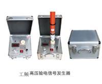 供應驗電信號發生器