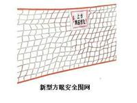 1×10m电力安全围网 1×10m
