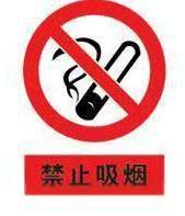 30×40cm禁止吸烟 30×40cm