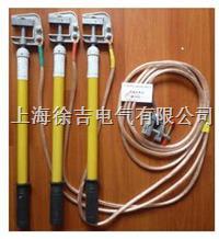 10KV携带型短路接地线 JDX-WS-10KV