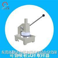 可勃吸收试样取样器(冲压式取样刀) QD-3027