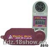AZ8910五合一风速计|台湾衡欣AZ折叠式风速仪 AZ8910