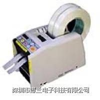 [优质素YAESU自动胶带切割机|ZCUT-7|日本优质素胶纸机|日本ZCUT-7胶纸机] ZCUT-7