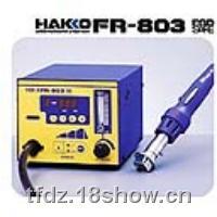 [FR-803扁平集成电路拔放台 日本白光HAKKO] FR-803