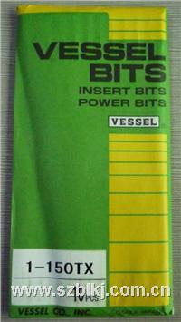 1-150TX日本VESSEL风批头 1-150TX