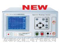 沪光YG211A-05脉冲式线圈测试仪 YG211A-05