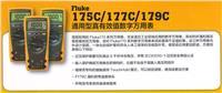 Fluke179C 通用型真有效值数字万用表 Fluke179C