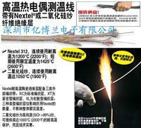 K型Nextel耐高温陶瓷1090度热电偶线 XC-K-14,XC-K-20,XC-K-24
