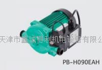天津现货供应德国威乐家用自来水增压泵PB-H090EAH系列 冷热水自动增压泵 PB-H090EH