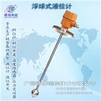 浮球液位计 浮球式液位计 不锈钢304 液位计生产厂家广东广州精倍 EFG系列