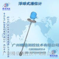 电子浮球液位计 电子浮球液位计选型