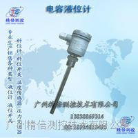 射频电容液位计 广东电容液位计