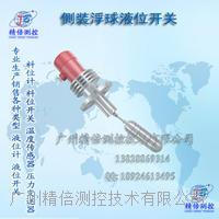 浮球液位开关生产厂家 广东侧装浮球液位开关