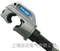 CYO-400B分體式液壓壓接鉗 TLYYYJ032