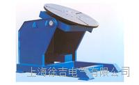 焊接配件焊接變位機系列