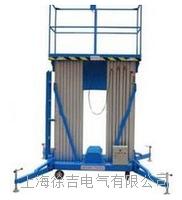 雙桅式鋁合金液壓升降機
