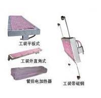 LCD 型履带式工装电加热器及带磁钢电加热器 LCD 型