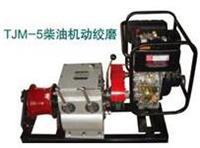TJM-5汽油机动绞磨 TJM-5