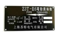Z3T-R6电动套丝机 Z3T-R6