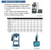 HK虎口式油压机 HK