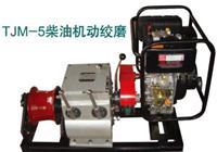 TJM-5汽油机动绞磨 TJM-5汽油机动绞磨