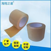 书写牛皮纸胶带 HX-8005
