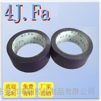 4J.Fa紫色布基胶带 HX-7225