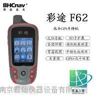 华辰北斗F62(彩途f62) GPS定位仪 彩途F62