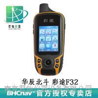 华辰北斗F32(彩途f32) 户外手持GPS定位仪 华辰北斗F32