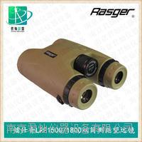 镭仕奇LRF1800双筒激光测距仪(Rasger) LRF1800