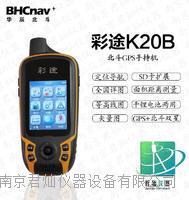 华辰北斗K20B北斗手持全球定位系统接收机 彩途K20B