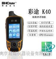 彩途K40 手持GPS定位仪(价格) 彩途K40