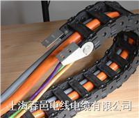 柔性电缆 Flexible cable  拖链电缆
