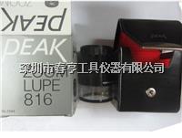 日本PEAK必佳放大镜2044进口8倍扩大镜 2044
