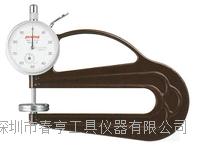 特价供应进口测厚规H-30范围0-10范围0.01 H-30