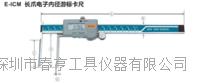 日本中村KANON长爪内径电子游标卡尺E-ICM15B测定范围5-150特价销售 E-ICM15B