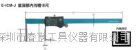 日本中村KANON深部内沟槽卡尺E-ICM-20J测定范围20-200特价销售 E-ICM-20J