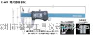 日本中村KANON薄片游标卡尺E-WK15J测定范围0-150特价销售 E-WK15J