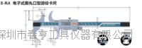 日本中村KANON电子式两丸口型游标卡尺E-RA20B测定范围0-200特价销售 E-RA20B