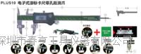 日本中村KANON电子式游标卡尺带孔距测爪PLUS10-30测定范围0-300特价销售 PLUS10-30