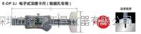 日本中村KANON电子式深圳卡尺极细孔专用E-DP2J测定范围0-20特价销售 E-DP2J