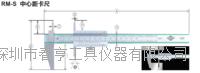 日本中村KANON中心距卡尺RM-S15测定范围3-150特价销售 RM-S15